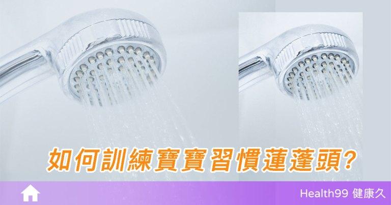 【育兒知識】寶寶何時可以使用「蓮蓬頭」洗澡呢?如果寶寶不喜歡用蓮蓬頭沖洗該怎麼辦?