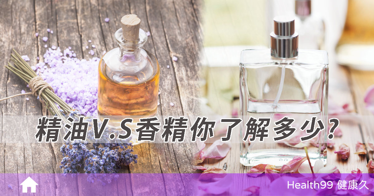 You are currently viewing 你買對、用對了嗎?精油V.S香精 別再傻傻分不清了!