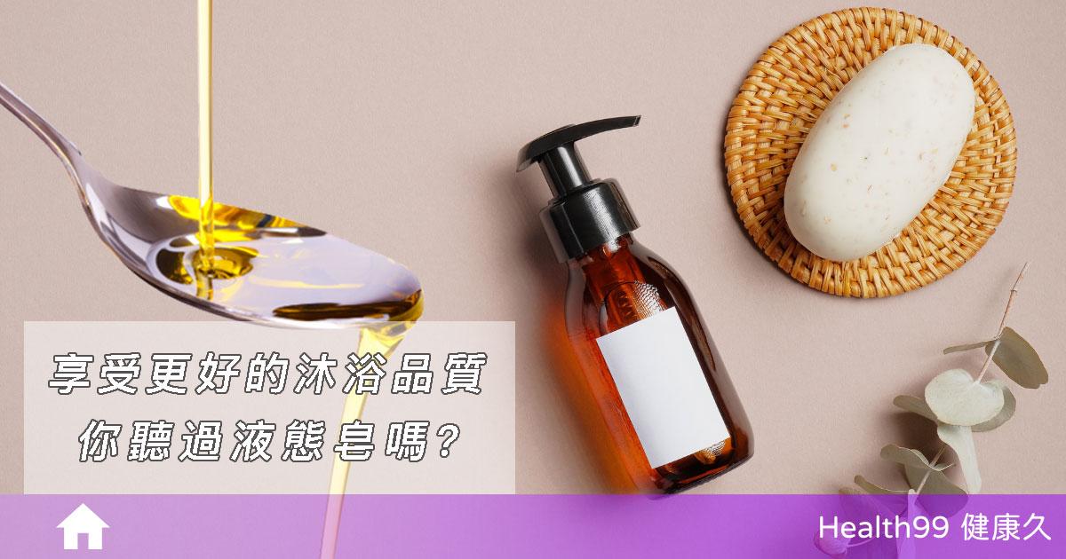 洗澡用品那麼多,你聽過「液態皂」嗎?液態皂的好處是什麼?與沐浴乳差別在哪?