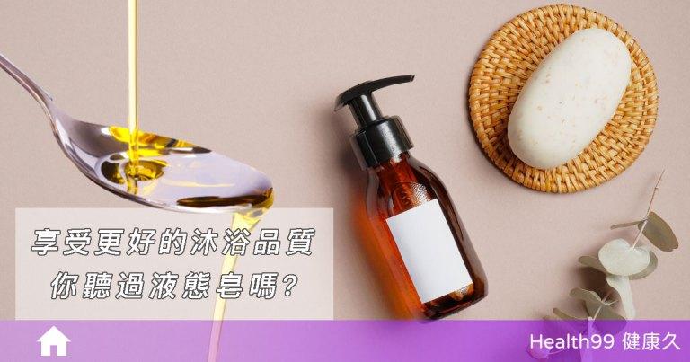 Read more about the article 「液態皂」與「沐浴乳」差別在哪?沐浴用品那麼多,液態皂的好處是什麼?