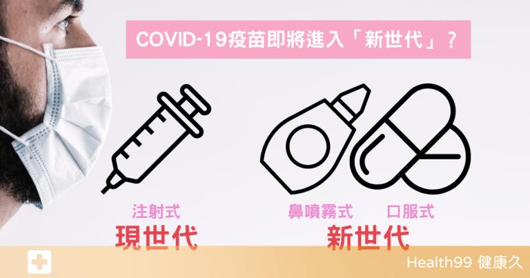 Read more about the article COVID-19疫苗即將進入「新世代」:新版疫苗可能不再是注射式而是「鼻噴霧和口服式」