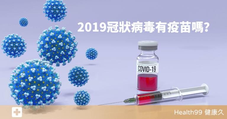 Read more about the article COVID-19基本訊息:2019冠狀病毒有疫苗嗎?有治療或者預防的方法嗎?