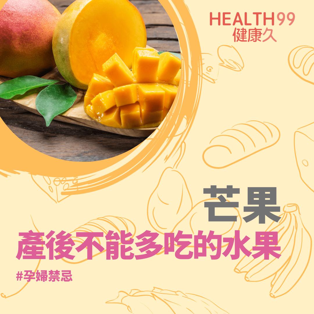 孕婦禁忌食物-芒果