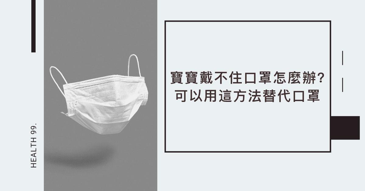 You are currently viewing 【育兒知識】嬰幼兒防疫-寶寶戴不住口罩怎麼辦?可以用這方法替代口罩