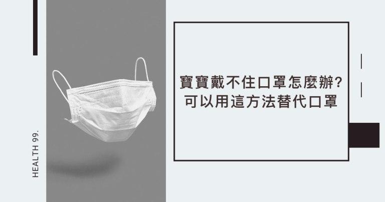 Read more about the article 【育兒知識】嬰幼兒防疫-寶寶戴不住口罩怎麼辦?可以用這方法替代口罩