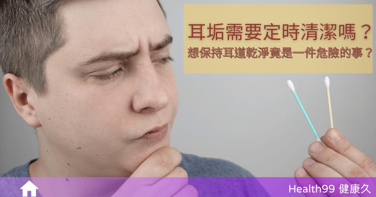You are currently viewing 耳垢需要定時清潔嗎?想保持耳道乾淨竟是一件危險的事?