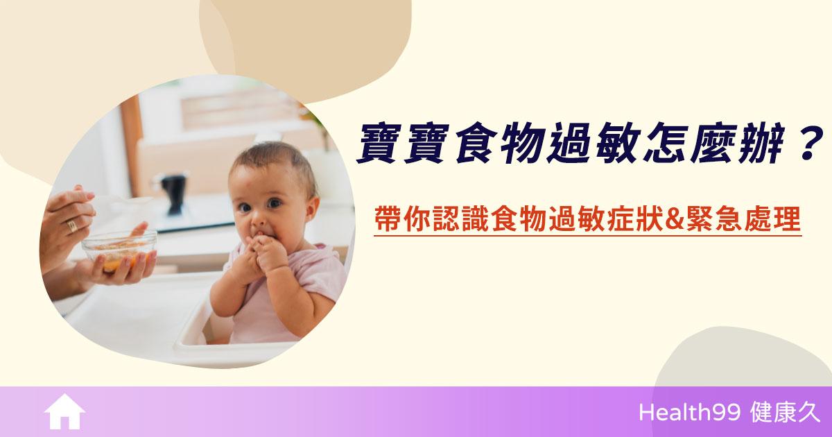 【育兒知識】寶寶食物過敏怎麼辦?帶你認識食物過敏症狀&緊急處理