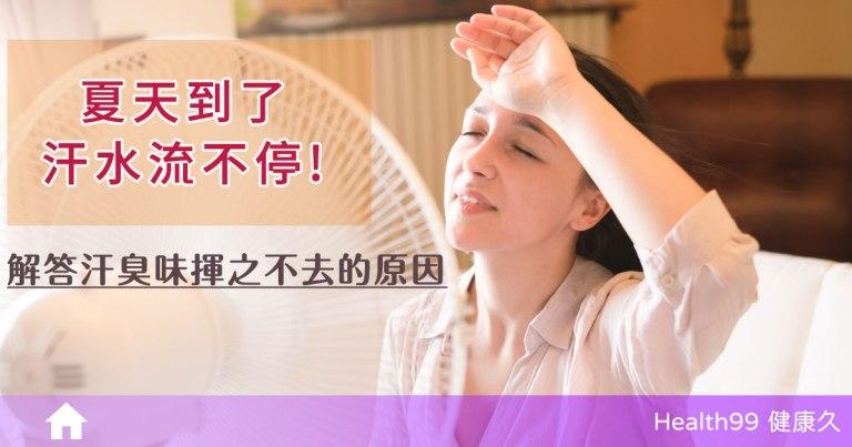 Read more about the article 夏天流汗有汗臭味!導致汗臭味的原因是什麼?解答令你困擾的汗臭原因
