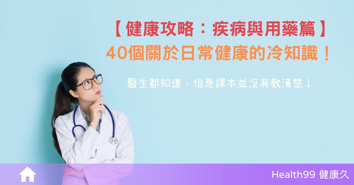 【健康攻略:疾病與用藥篇】醫生都知道,但是課本並沒有教清楚!40個關於日常健康的冷知識!