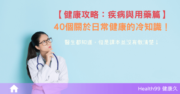 40 tips that only doctors would know part 1