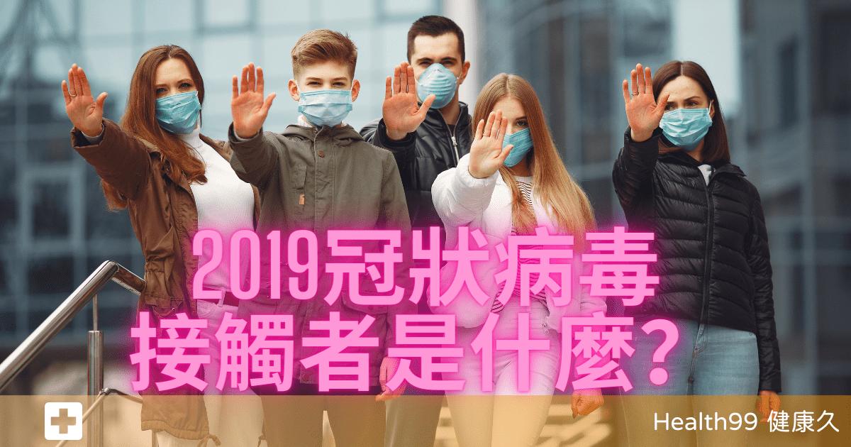 You are currently viewing COVID-19進階訊息:2019冠狀病毒接觸者是什麼?如何追蹤接觸者呢?