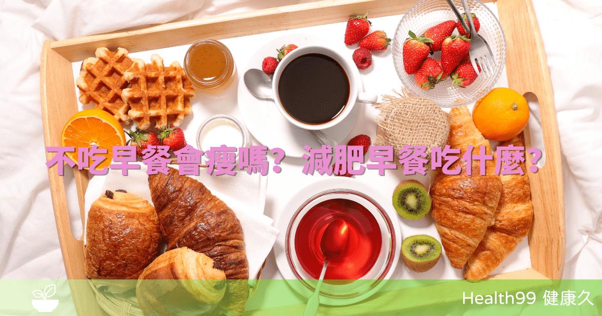 Read more about the article 不吃早餐會瘦嗎?減肥早餐吃什麼?關於早餐的5個迷思!