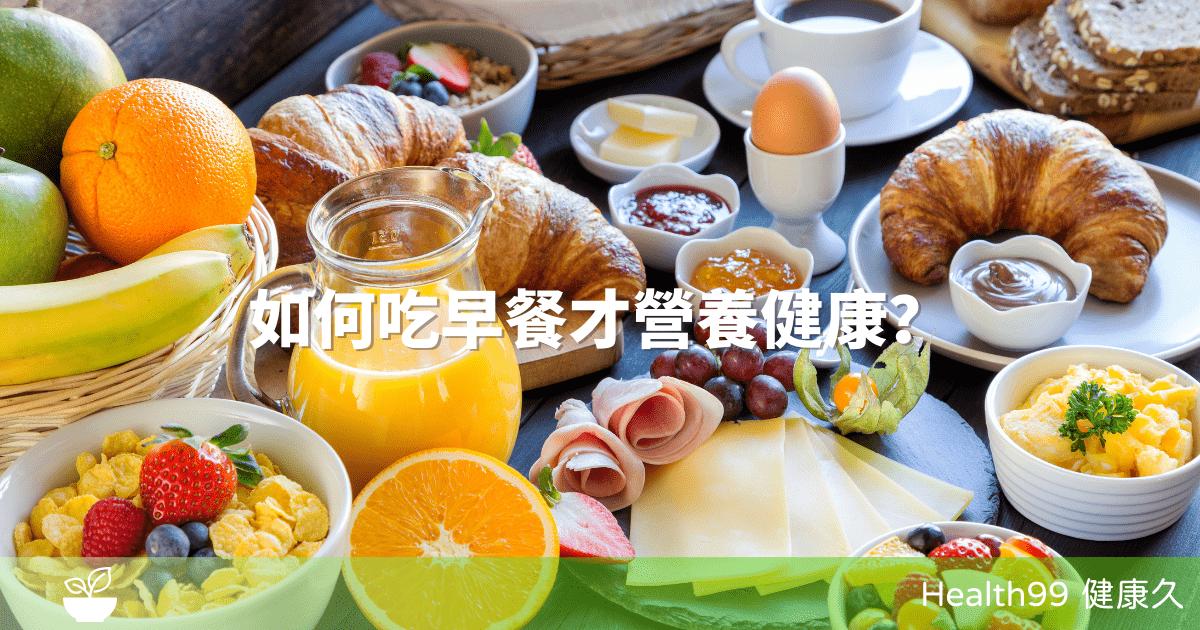You are currently viewing 【飲食營養】如何吃早餐才營養健康?吃早餐應牢記4點,讓你早餐更營養健康
