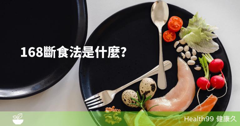 Read more about the article 【飲食營養】什麼是「168斷食法」?真的有燃脂效果嗎?注意這些人不適合!