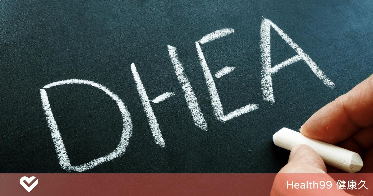 You are currently viewing 什麼是DHEA?備孕吃DHEA能增加卵子的數量以增加試管的成功率?