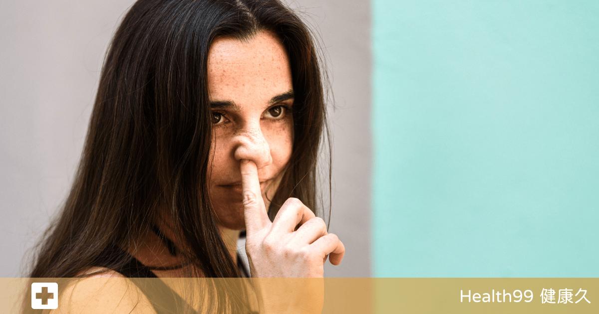 經常挖鼻孔,除了不雅觀,長期以往下去,還可能要面對2個結果
