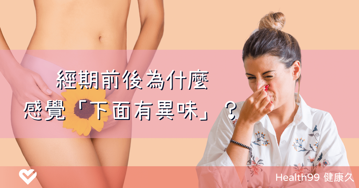 Read more about the article 女生經期前後,為什麼感覺「下面有異味」?或是這4個因素所致