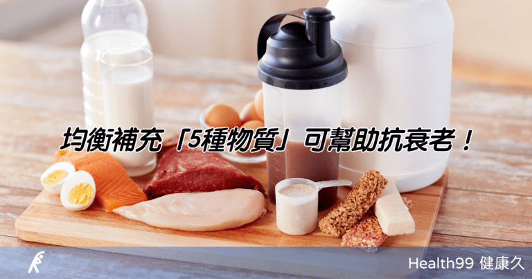 Read more about the article 年過50歲會「斷崖式」衰老?醫:飲食需注意均衡「5種物質」可幫助抗衰老!