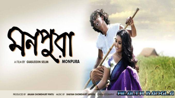 Monpura Cinema