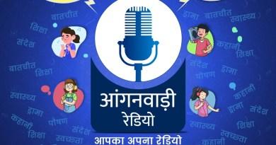 महिला-बाल विकास विभाग की योजनाओं की जानकारी अब