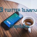 twitter โรงพยาบาลดีที่สุดในไทย ทวิตเตอร์ Health Me now สุขภาพ