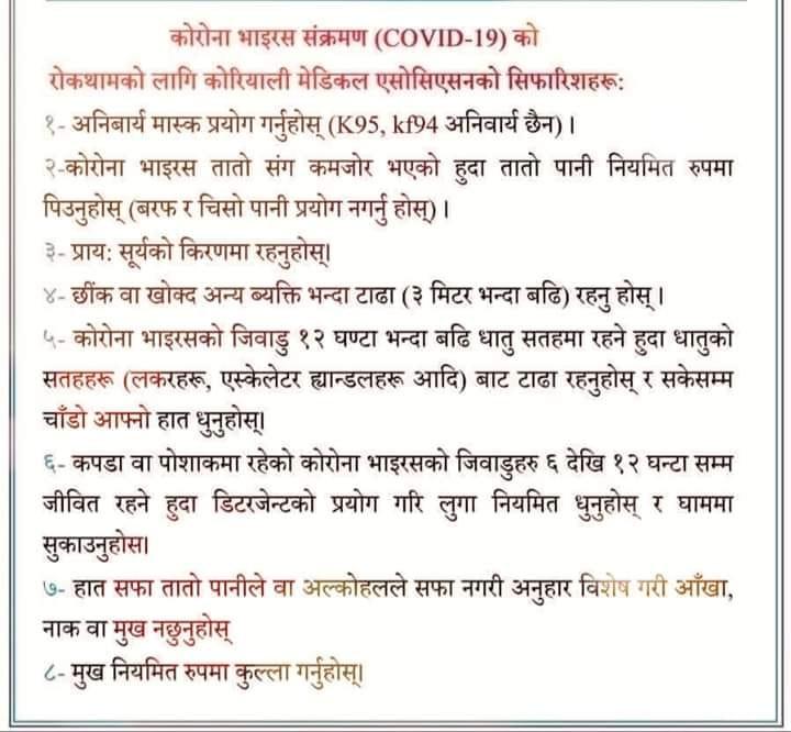 COVID 19 safety Nepali