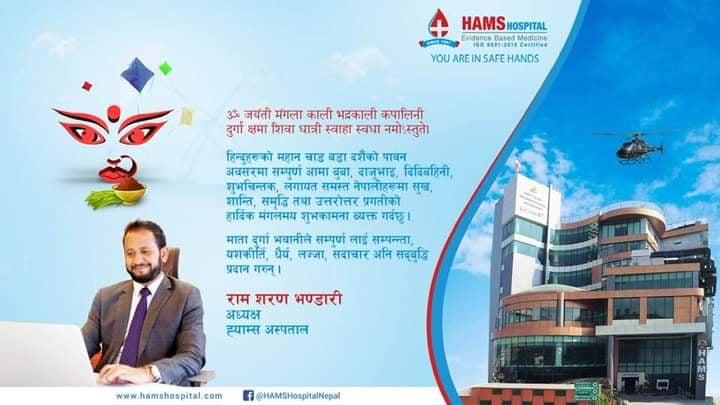 Hams Hospital Dashain Subhakamana