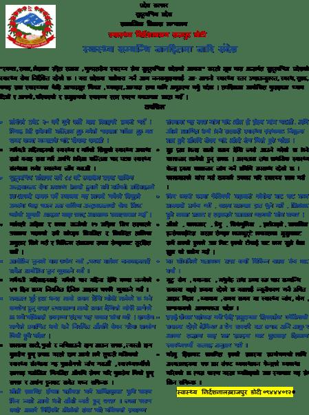 PHD Rajpur Doti PSA