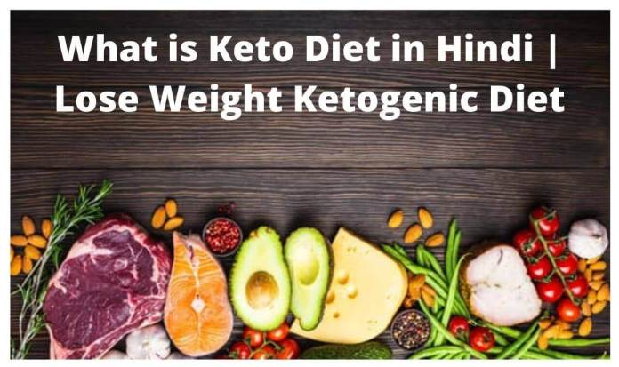 What is Keto Diet in Hindi | Lose Weight Ketogenic Diet
