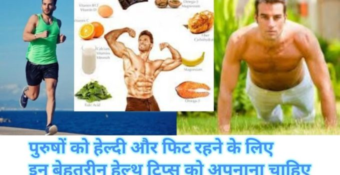 health tips in Hindi for man body