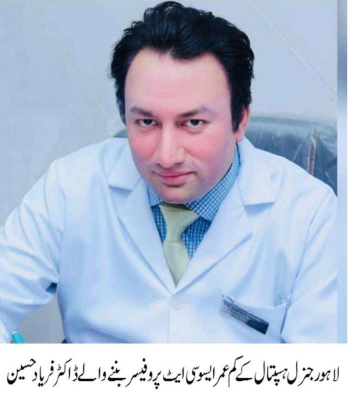 Dr.Faryad Hussain of LGH became youngest APOF pediatrics 1