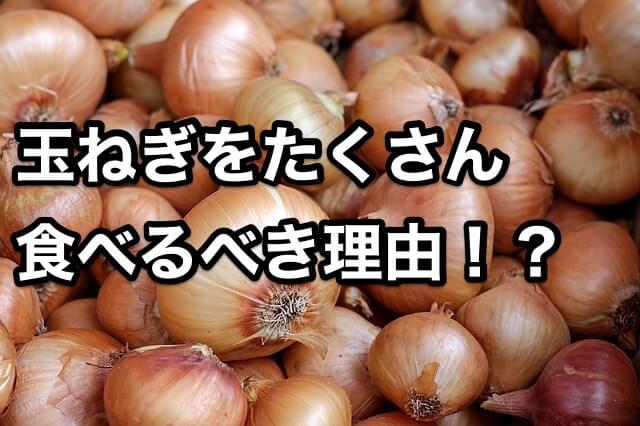 玉ねぎをたくさん 食べるべき理由!?