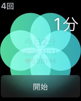 Apple Watchの呼吸アプリが便利