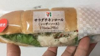 サラダロールチキン