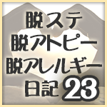 datsusute-Diary23