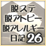 datsusute-Diary26