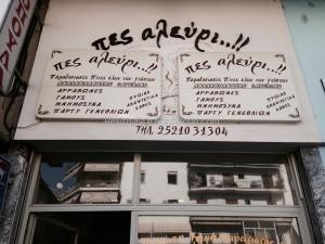 Pes Alevri - store photo