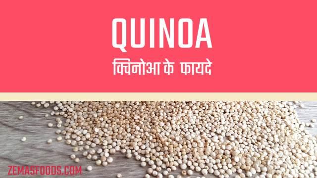 Quinoa ke fayde
