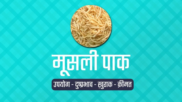 MUSLI PAK IN HINDI