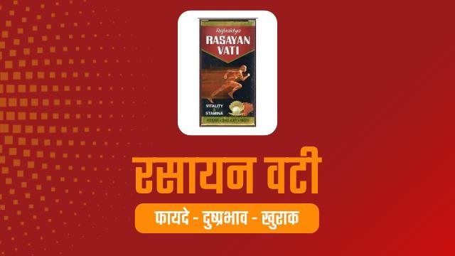 rasayan-vati-in-hindi