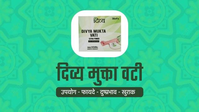 patanjali divya mukta vati in hindi