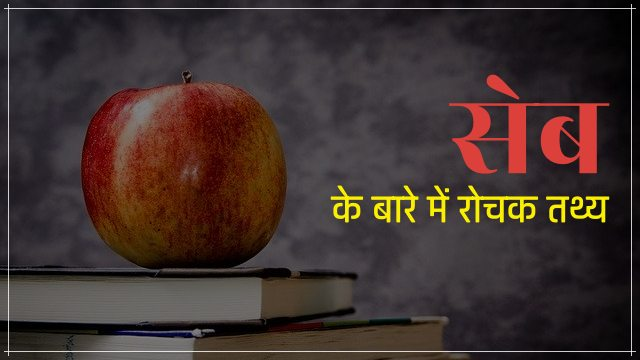 apple facts in hindi