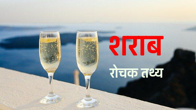 alcohol facts in hindi