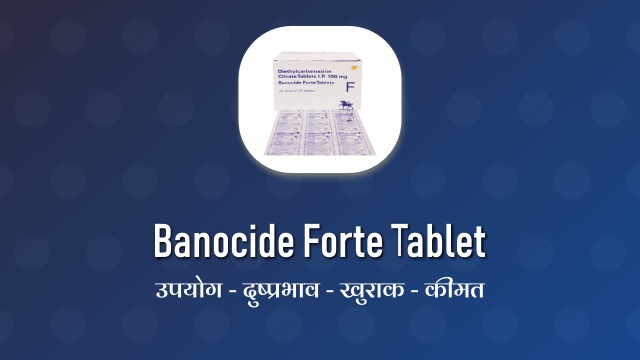 banocide forte tablet in hindi