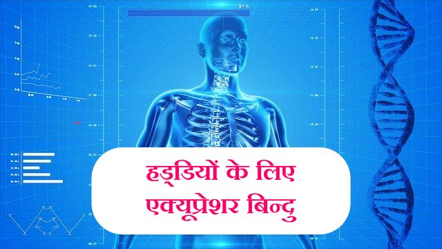 bone acupressure points in hindi