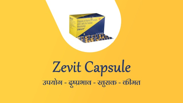 zevit capsule in hindi