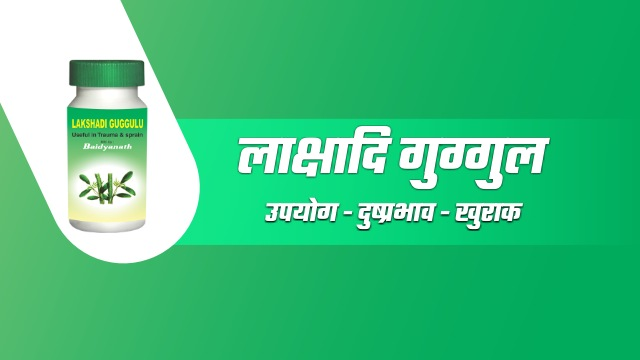 Lakshadi Guggul in Hindi