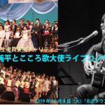 「小田純平とこころ歌大使ライブコンサート」こころ歌大使出場者決定!