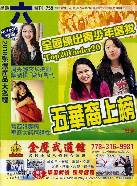 Ming Pao Magazine - Heart Hackers Club -  - M