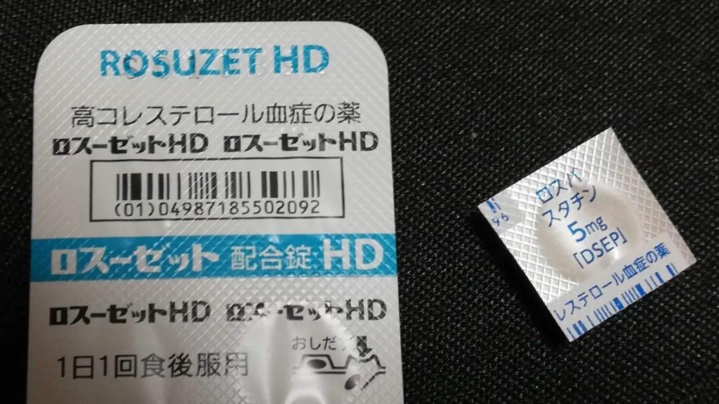 ロスーゼット配合錠HDに変更